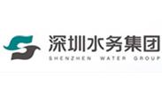 深圳水务集团
