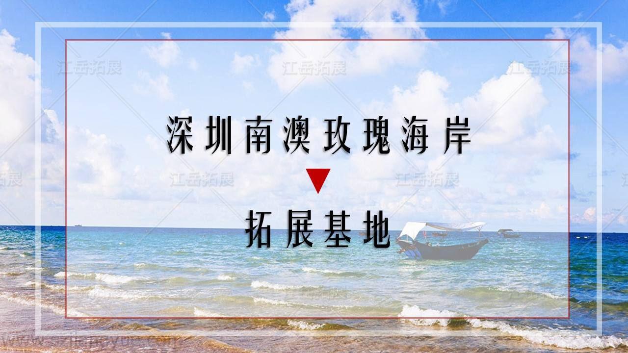 深圳溪涌玫瑰海岸拓展基地