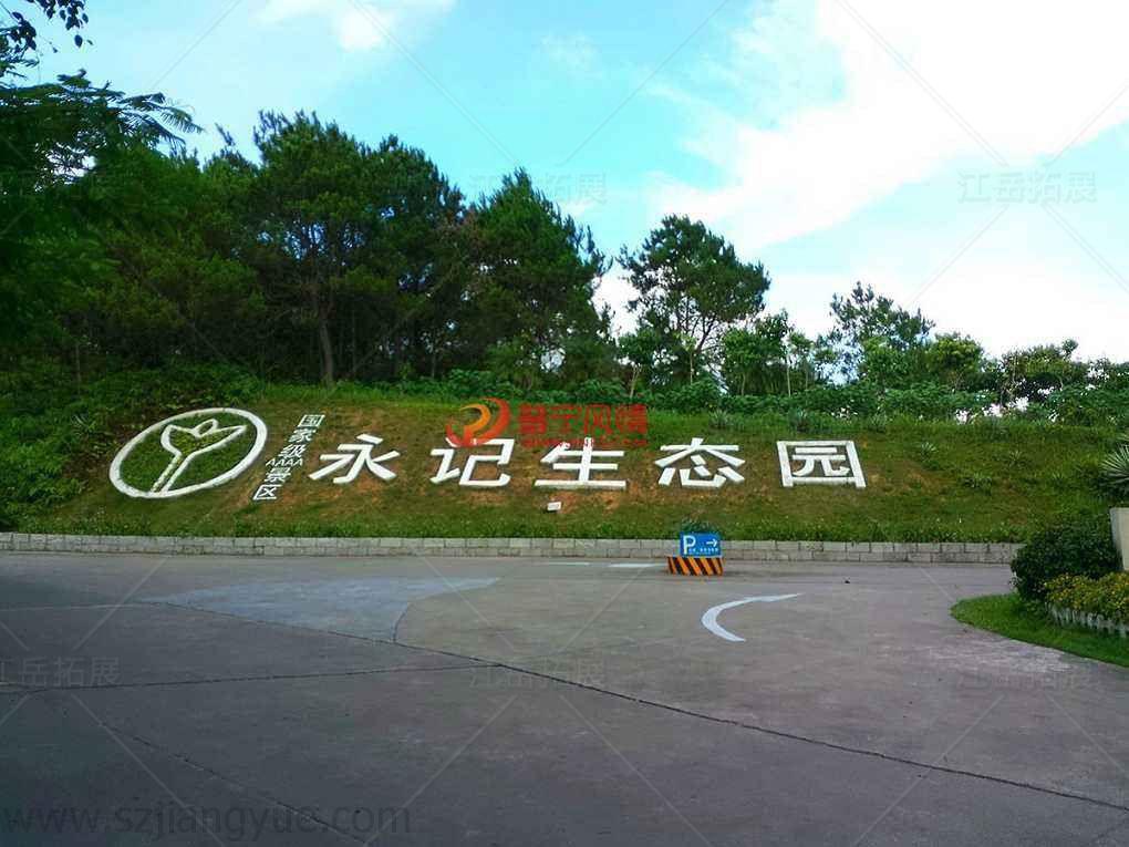 惠州永记生态园拓展基地
