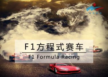F1赛车速度与激情