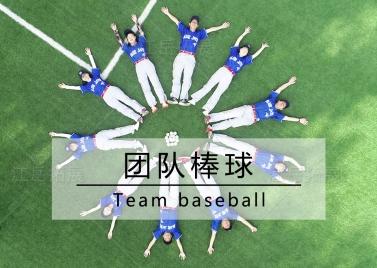 棒球大联盟