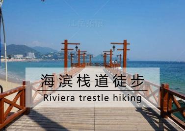 深圳海滨栈道徒步穿越