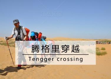 内蒙古腾格里沙漠穿越