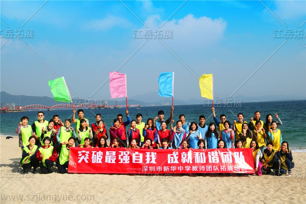 深圳市新华中学教师团队拓展训练