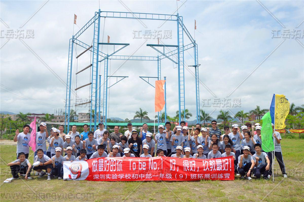 深圳实验学校初中一年级9班拓展训练