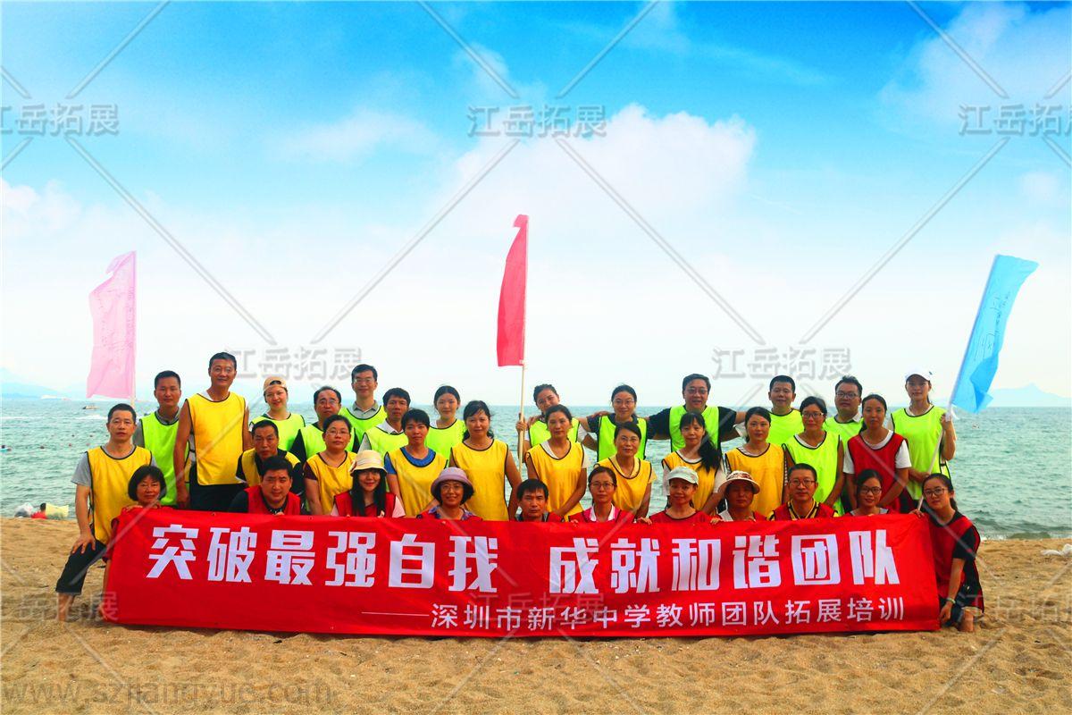 深圳新华中学教师团队拓展训练