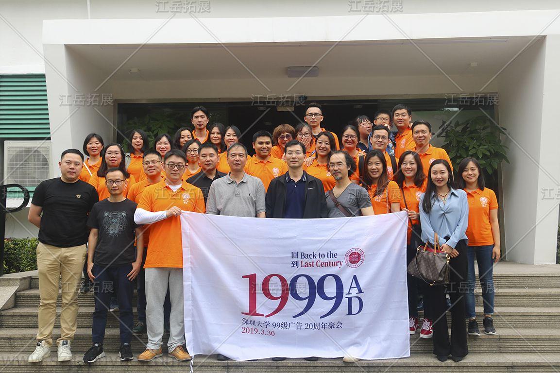 深圳大学99级广告20周年同学会拓展活动