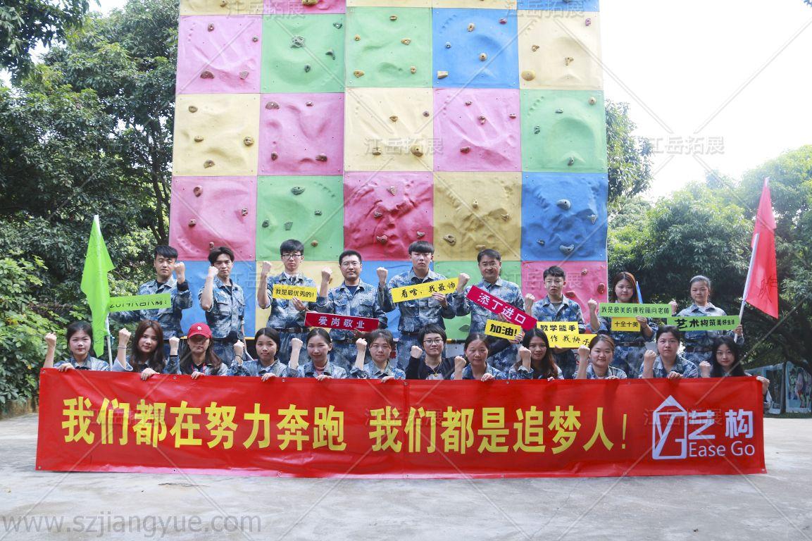 深圳艺构美术书法培训中心拓展培训