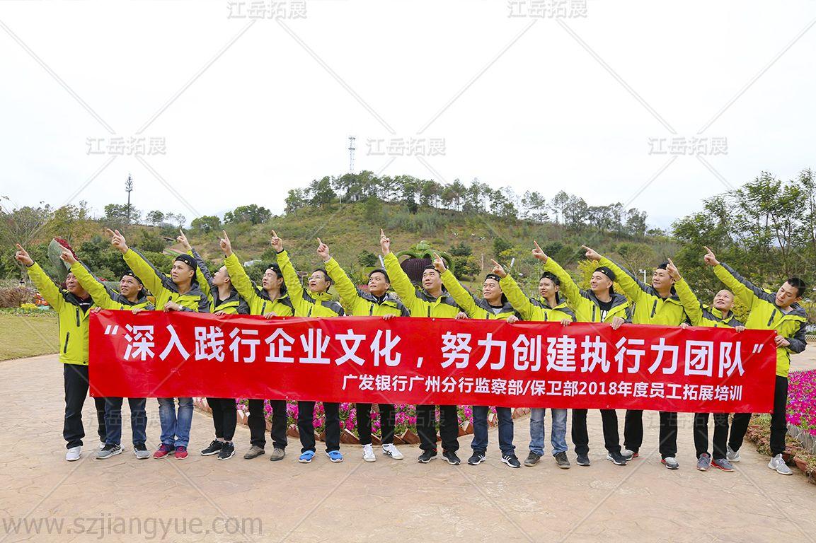 广发银行广州分行监察部/保卫部拓展培训