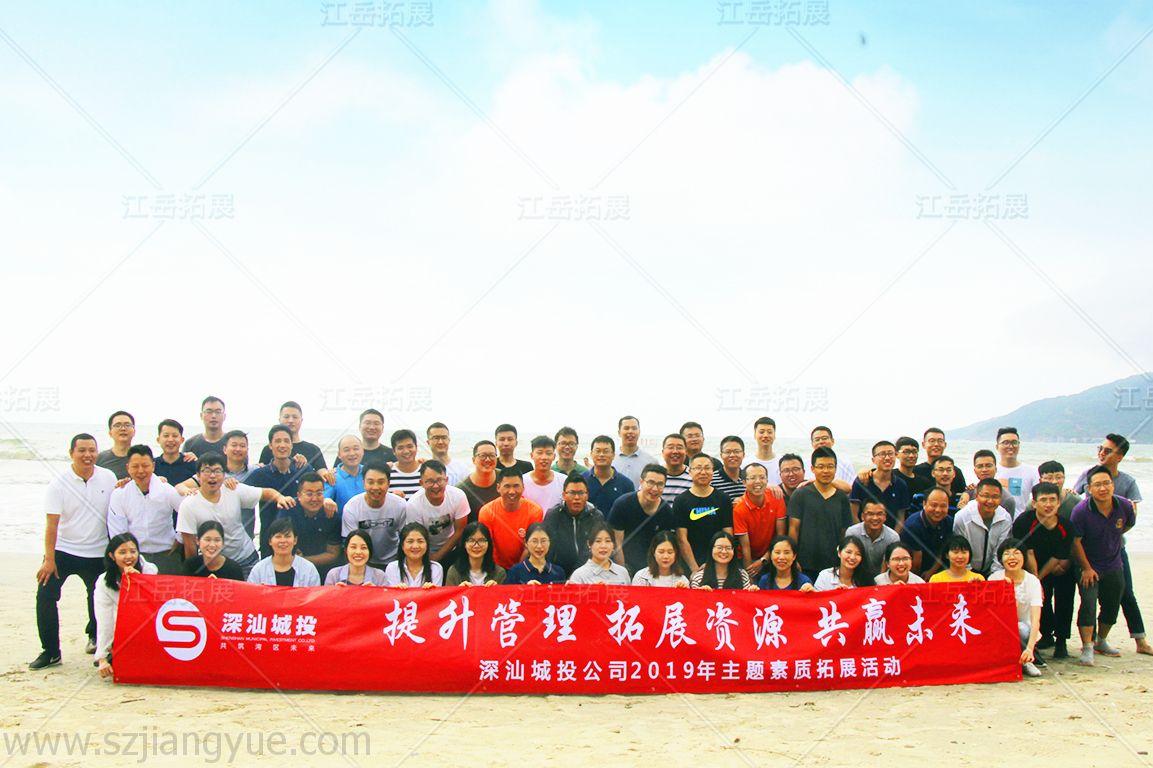 深汕城投公司2019年主题素质拓展