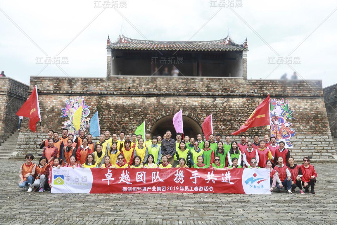 保洁恒环境产业集团2019年员工春游拓展活动