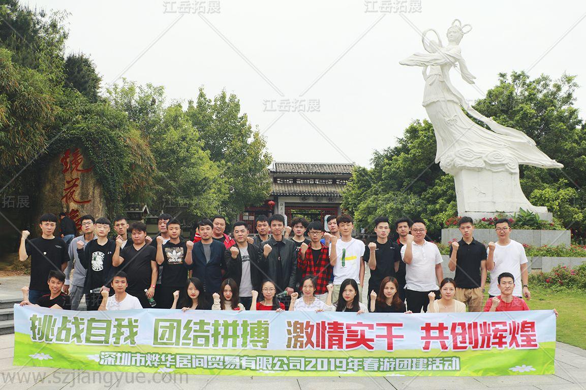 深圳市烨华居间贸易2019春游团建活动