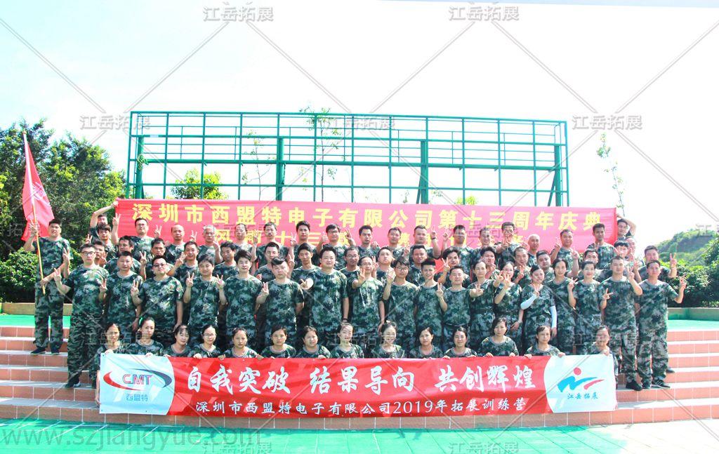深圳市西盟特电子2019拓展训练