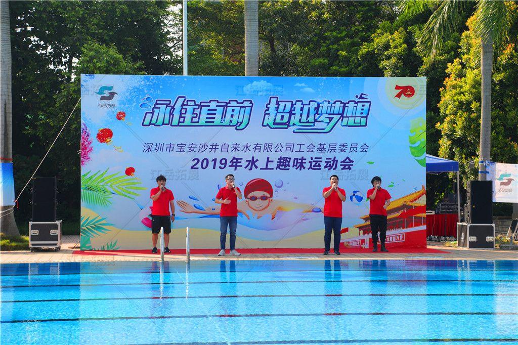 沙井水司2019水上趣味运动会